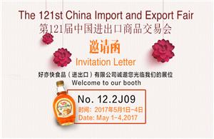 Welcome To Our Booth Of The 121st China Import And Export Fair