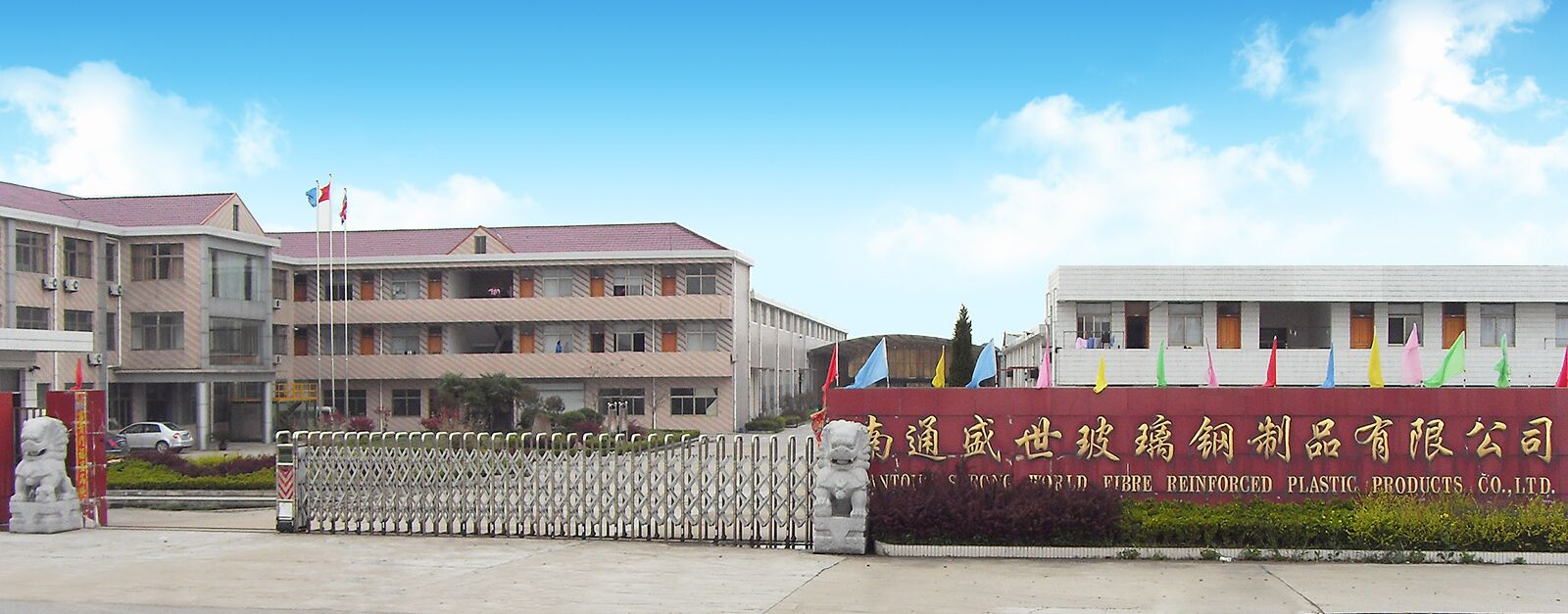 Nantong Strongworld FRP Products Co., Ltd