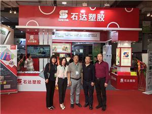 Jinjiang City Shi Da Plastic Attended Jin Jiang Shoe Exposition and Harvested