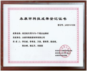 Yongkang scientific and technological achievements registration certificate