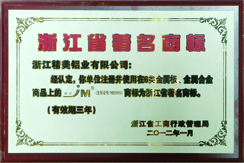 Zhejiang famous brand