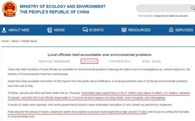 环保部 当地政府官员要对环境负责.jpg