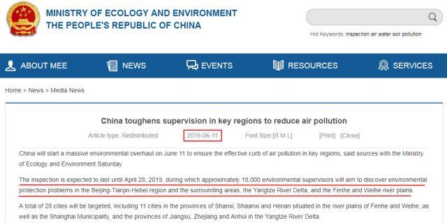 环保部:中国强化对重点区域的监管,以减少空气污染.jpg