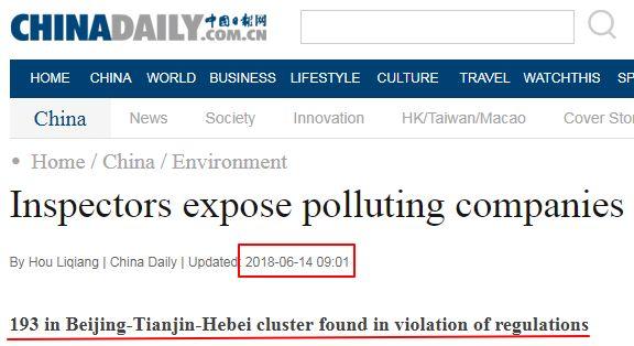 中国日报:环保督查查处污染企业.jpg
