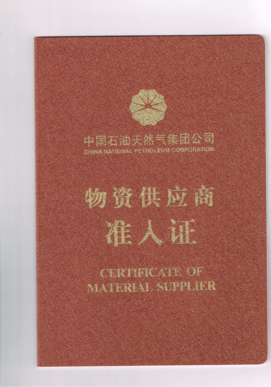 CHINA NATIONAL PETHOLEUM CORPORATION  CERTIFICATE OF MATERIAL  SUPPLIER