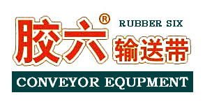 QINGDAO RUBBER SIX Xiang Te CONVEYOR BELT CO.,LTD