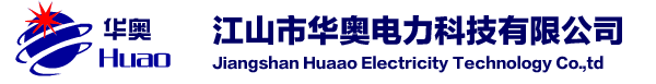 Jiangshan Huaao Electricity Technology Co., Ltd.