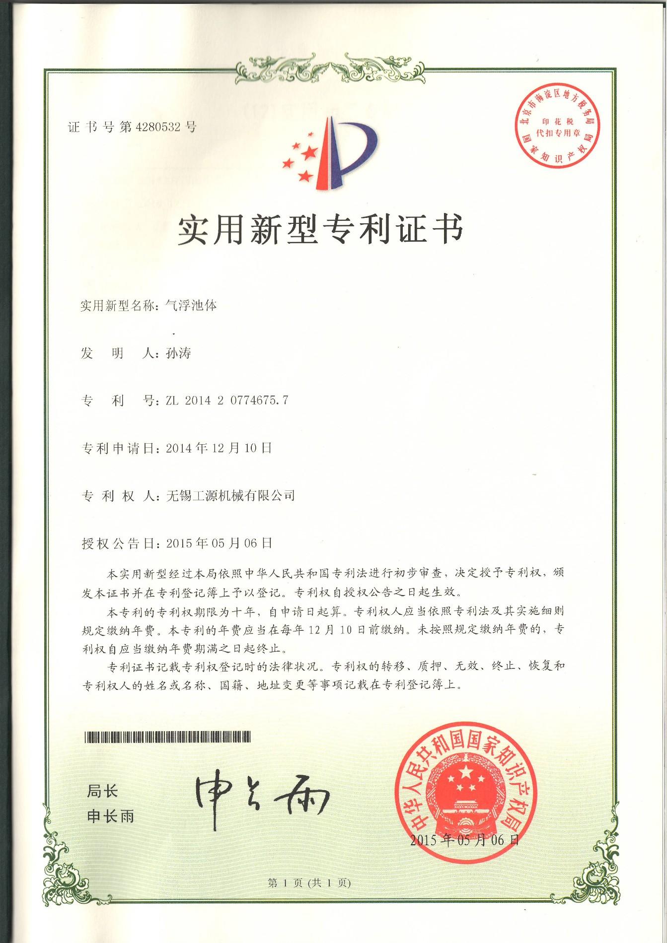 DAF Tank design patent