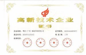 The High-Tech Enterprise Award Enrichs GH Printing