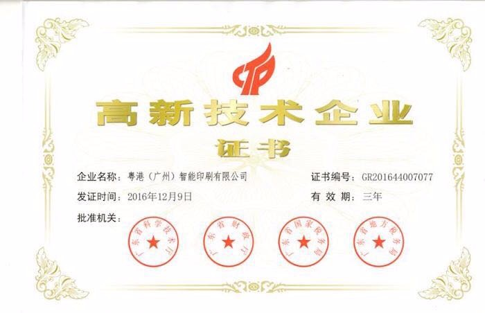 Guangzhou R&D Certificate