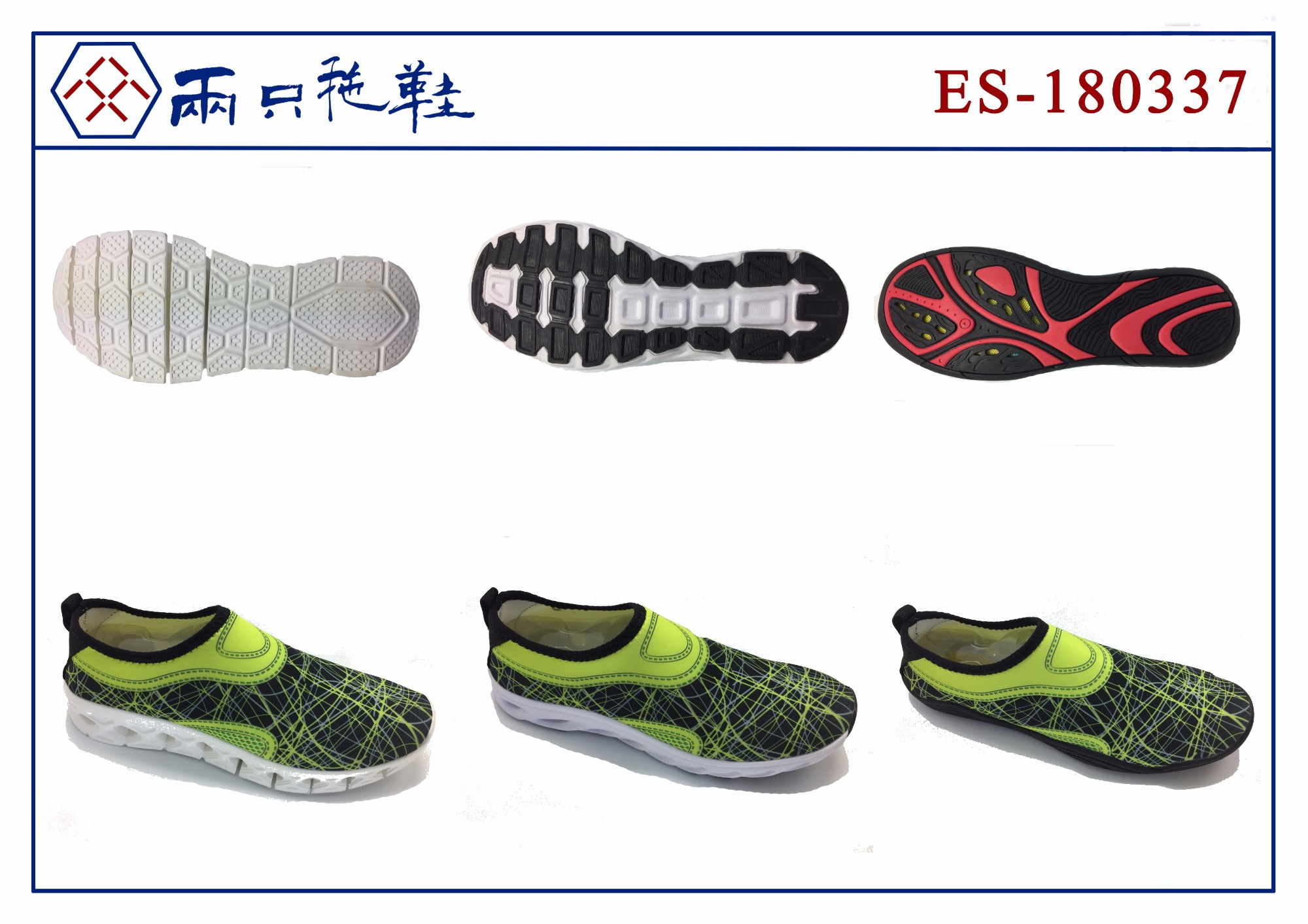 Soft swimming shoes
