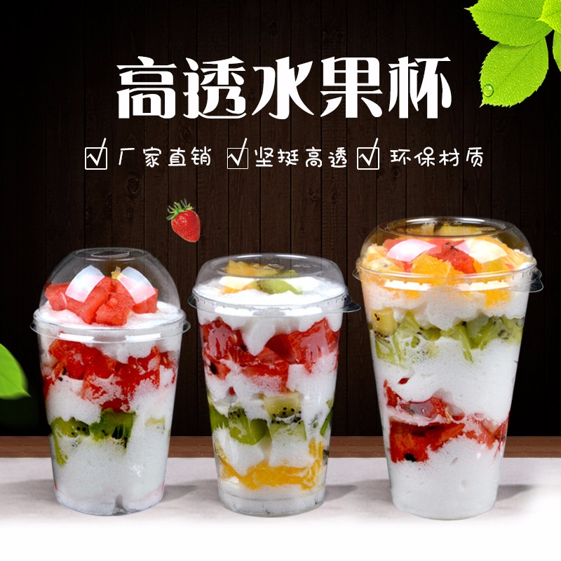 300/360/480ml Disposable Aviation Cup Fruit Cup Melaleuca Transparent Plastic Cup 100