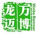 Shenyang WINBO ROMMER Electronic Technology Co., Ltd