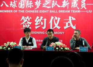First Chinese Billiard Star Brokerage Company