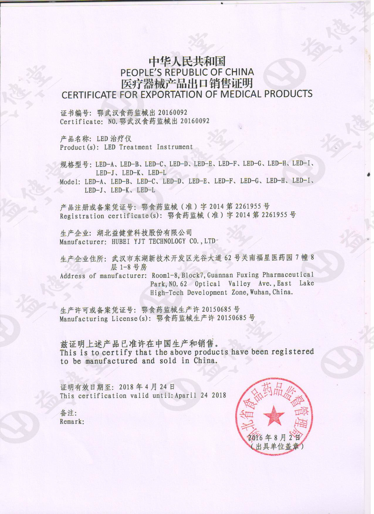 LED product export sales certificate