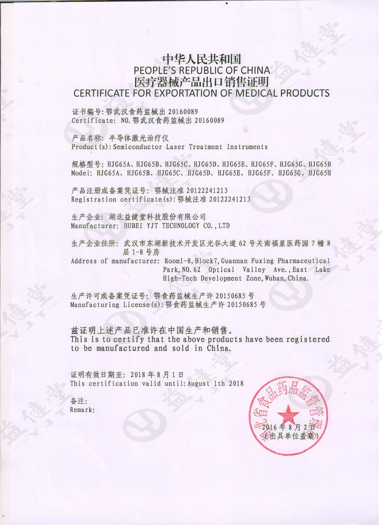 반도체 레이저 제품 수출 판매 증명서