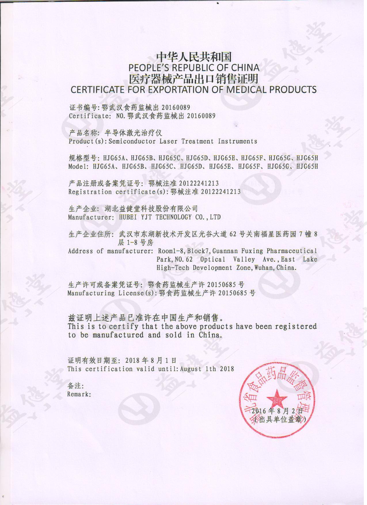 Certificat de vente à l'exportation de produits laser semi-conducteurs