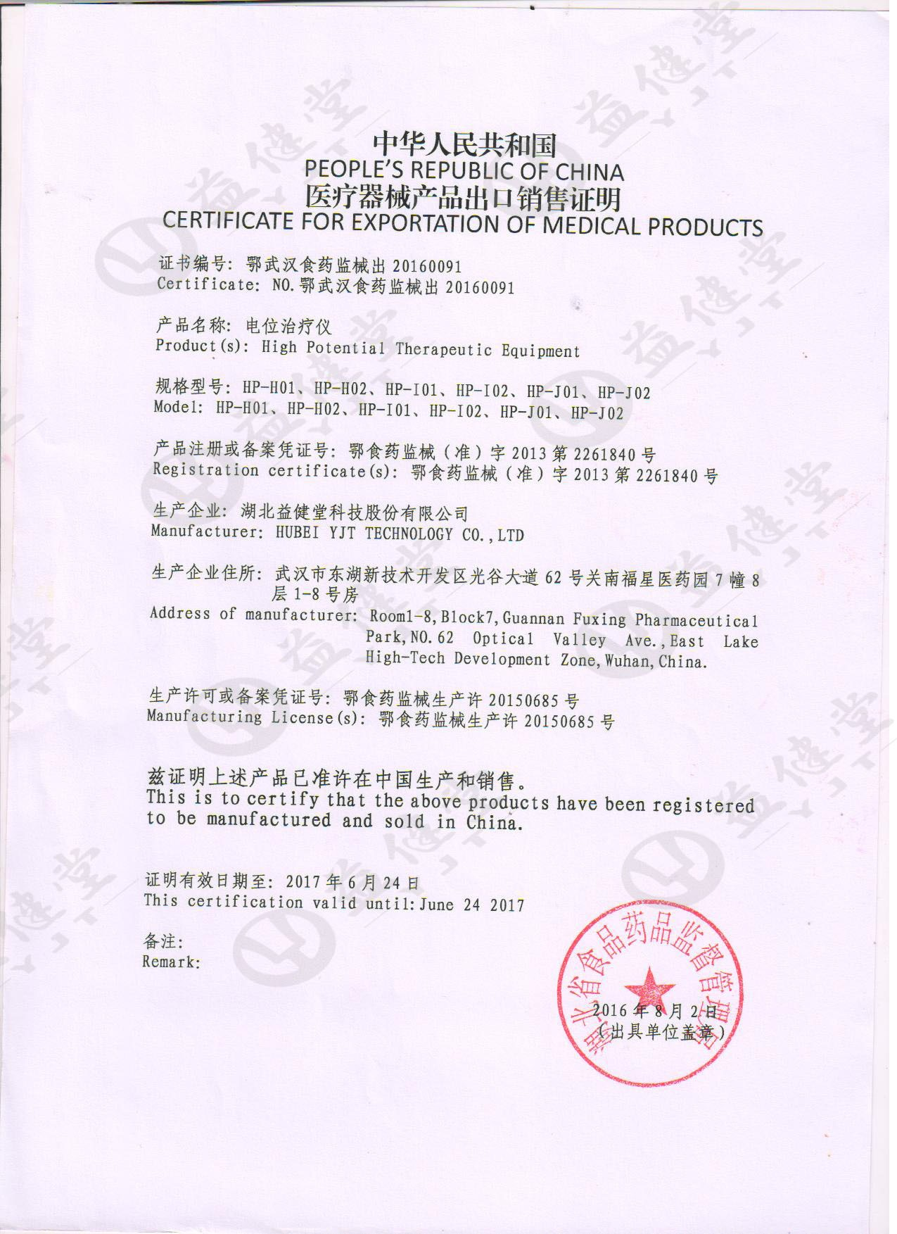 Potentiometer treatment product export sales certificate
