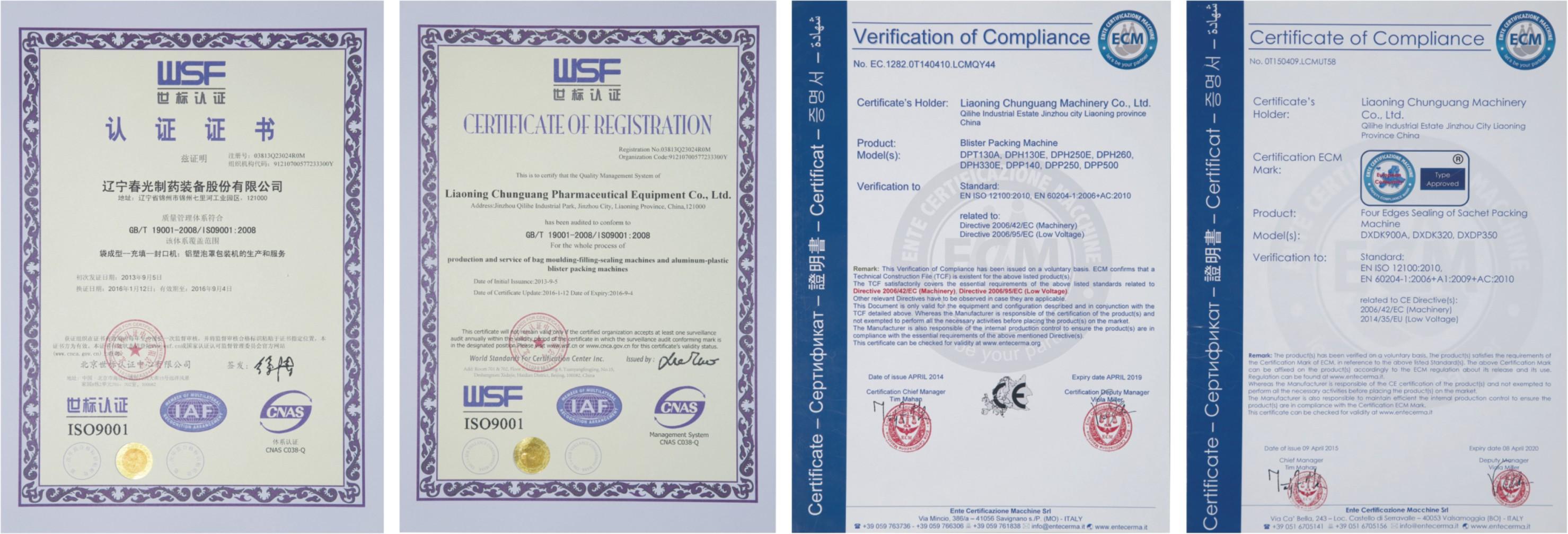 Сертификация и Патент