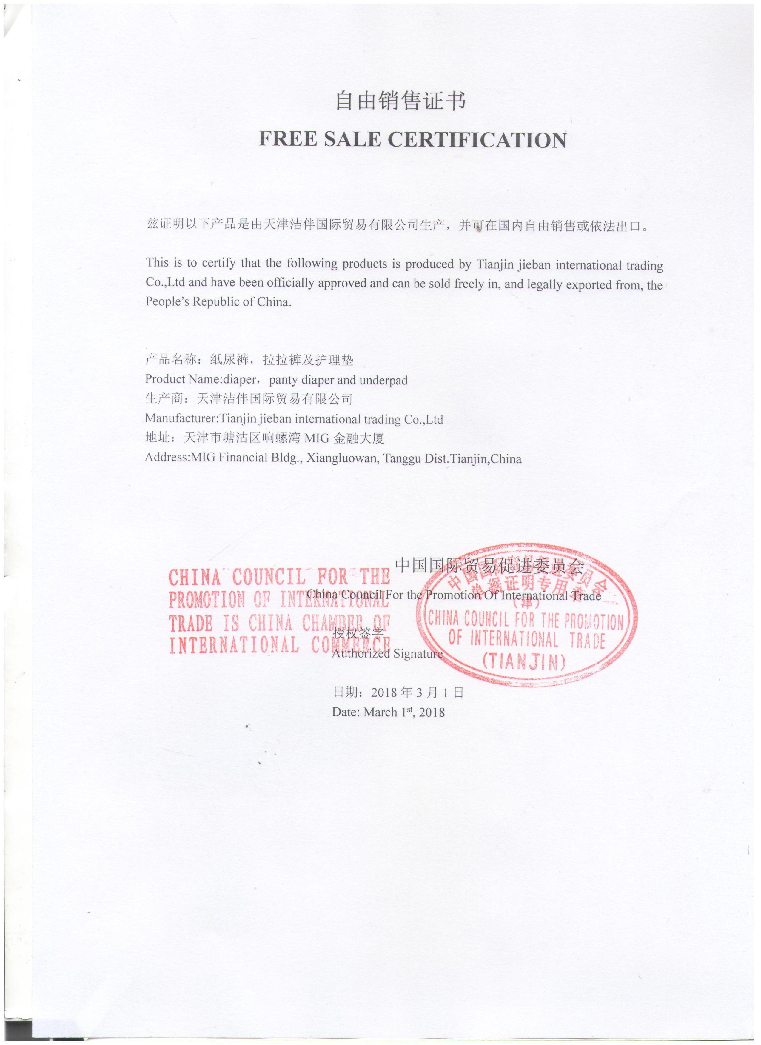 FSC(Free Sales Certificate)