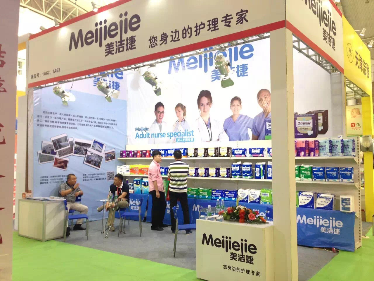 2015 Beijing International Ageing Industry Expo