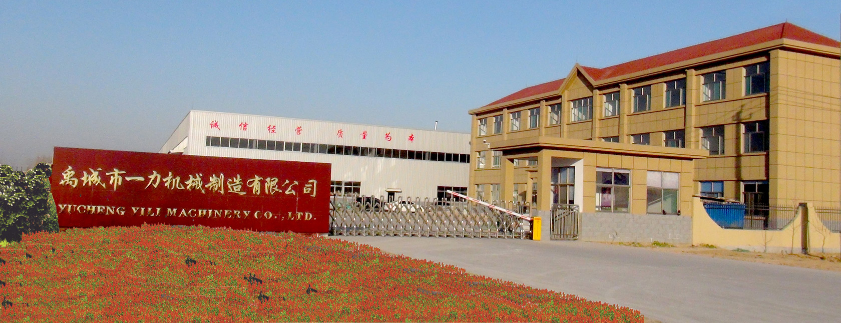 Yucheng Yili Machinery Co., Ltd