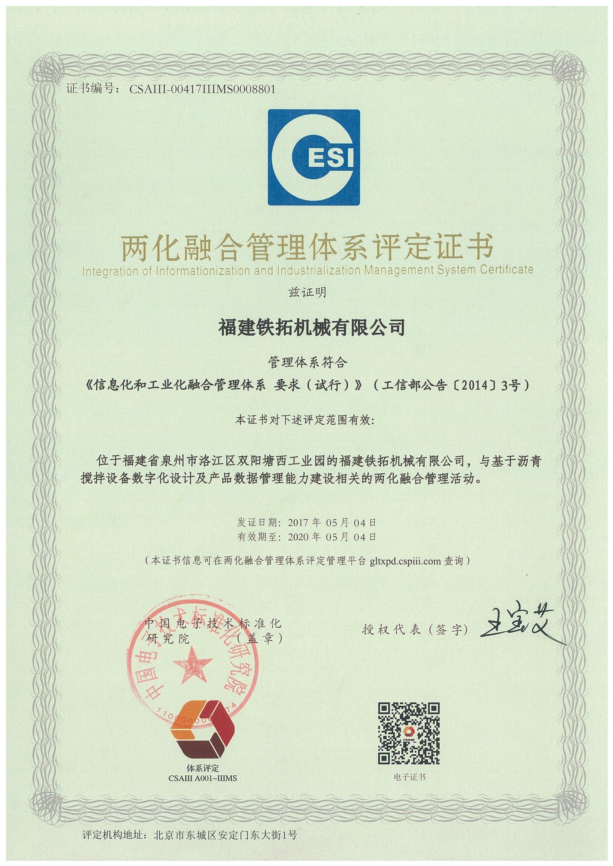 Сертификат интеграции системы управления информатизацией и индустриализацией