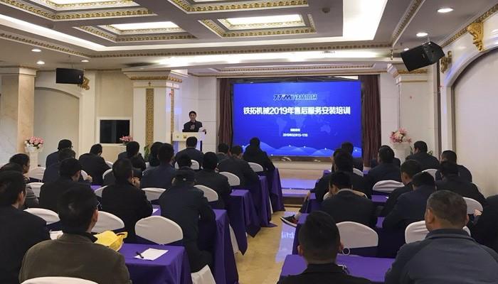 Reunión de capacitación de personal de servicio postventa de TTM en 2019
