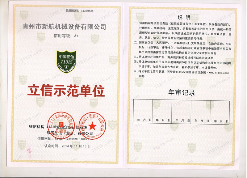 Reputation certificate of Qingzhou Xinhang Machinery Equipment Co., Ltd.