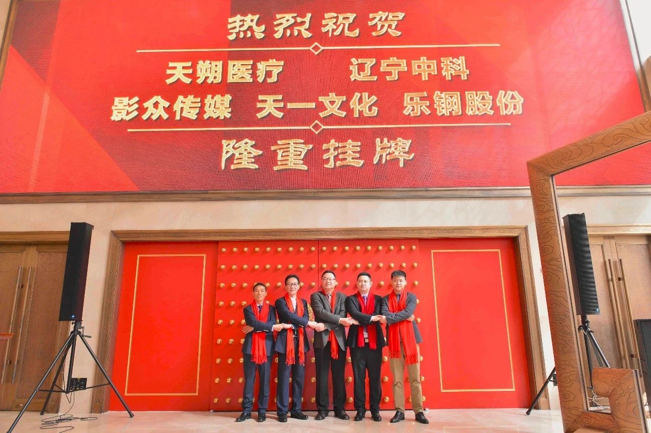 Listing ceremony of Shanghai Legang Supply Chain Co. Ltd