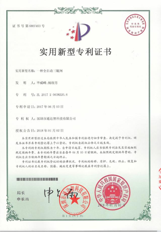 Certificate Of Utility Tripod Turnstile  Patent