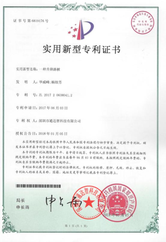 Certificate Of Utility Rising Bollard Patent