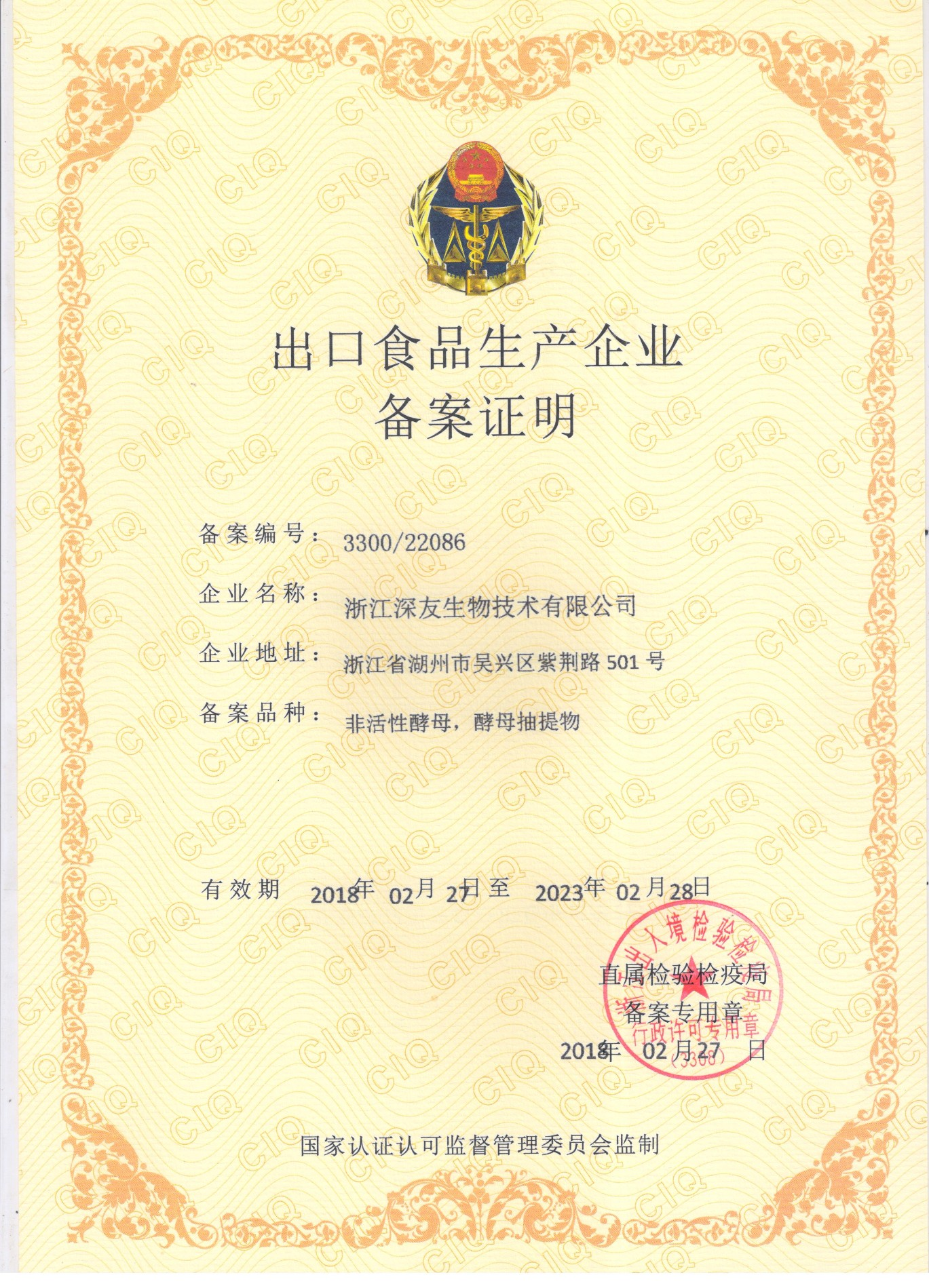 The Certificate of Export Food Production Enterprise