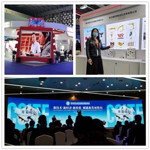 VOHOBOO- Hội chợ Công nghệ Quốc tế Trung Quốc (Thượng Hải) lần thứ 8 (CSITF)