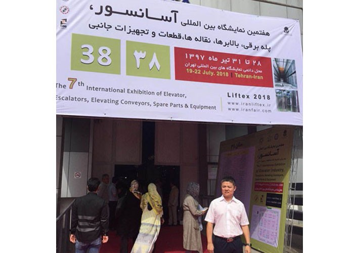 2018 The 7th  International Exhibition of Elevator, Escalators, Elevating conveyors, spare parts &equipment in Tehran,Iran.