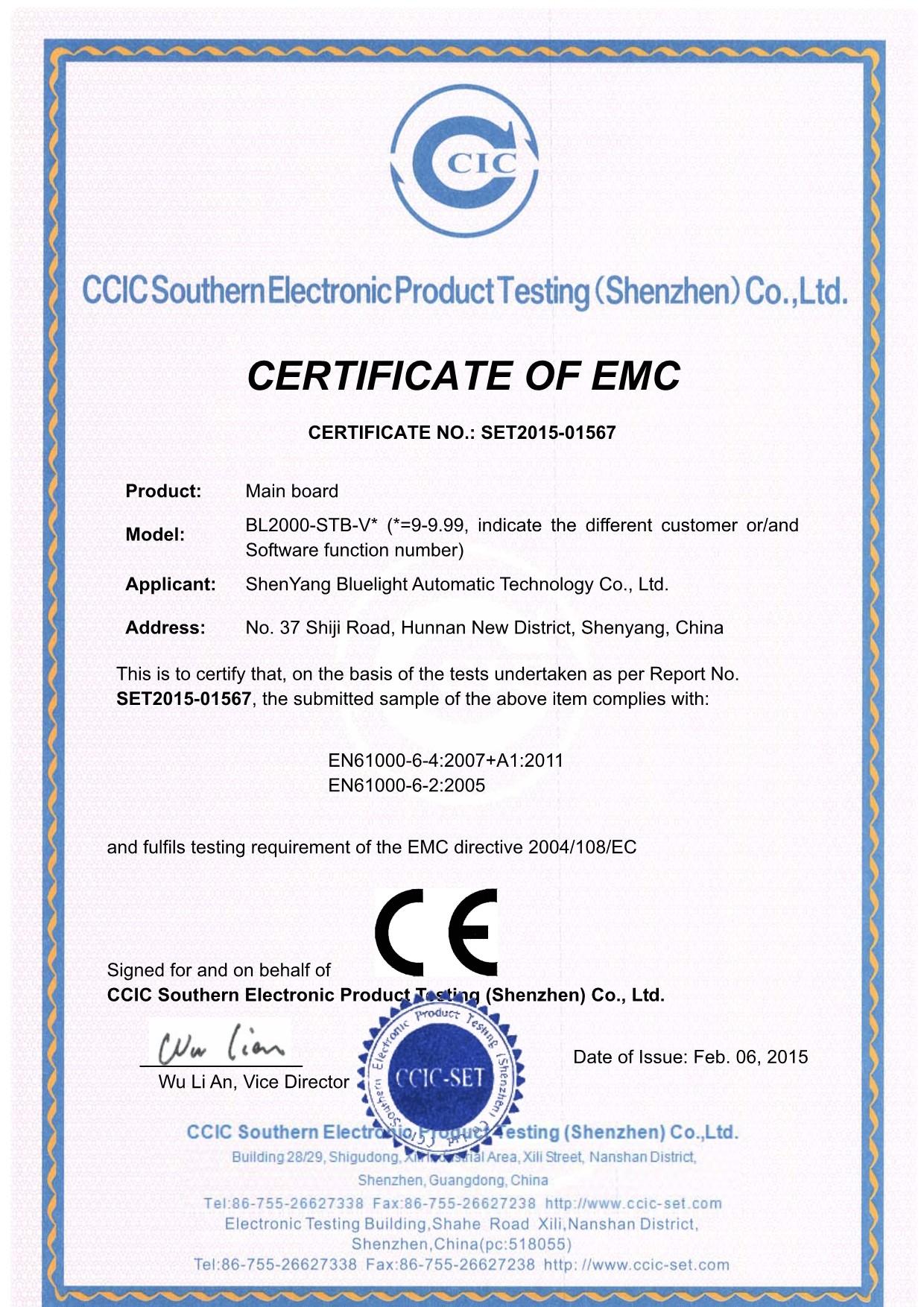 CE 메인 보드 인증서
