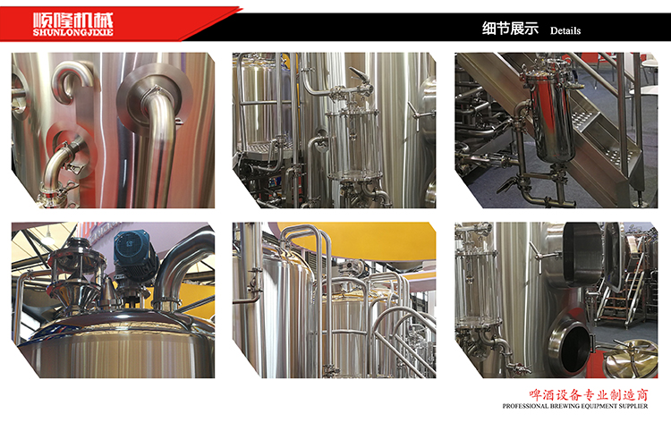 small beer machinery