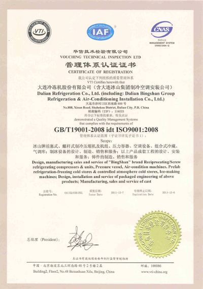 ISO 9001:2008 Cerficate Of Registration