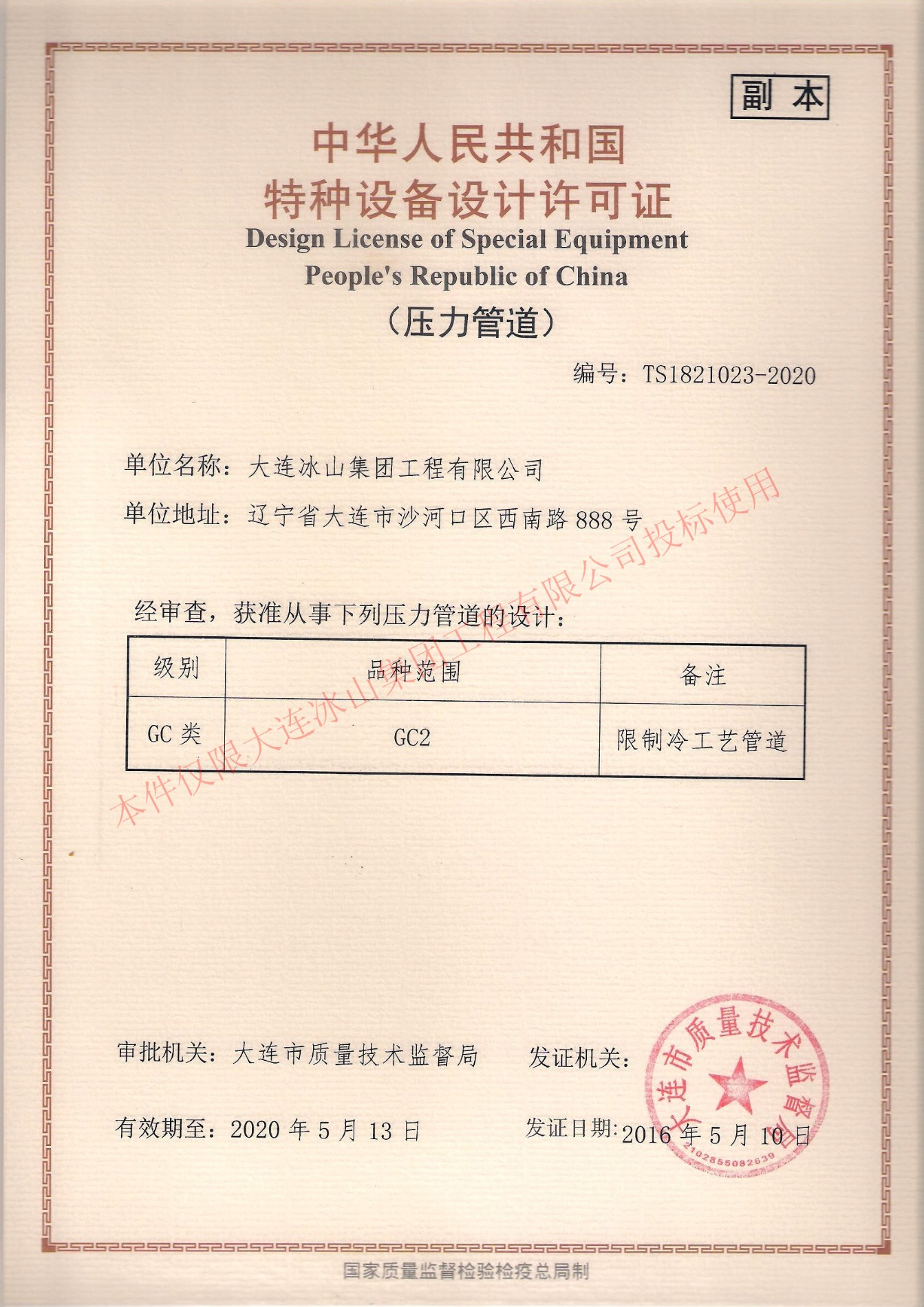 Design License lf Special Equipment People's Republic of China