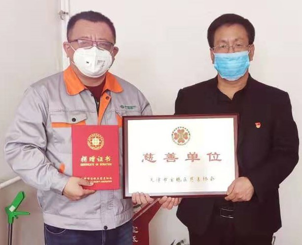 Tianjin Jingtong pipeline company donated love for Coronavirus resistance