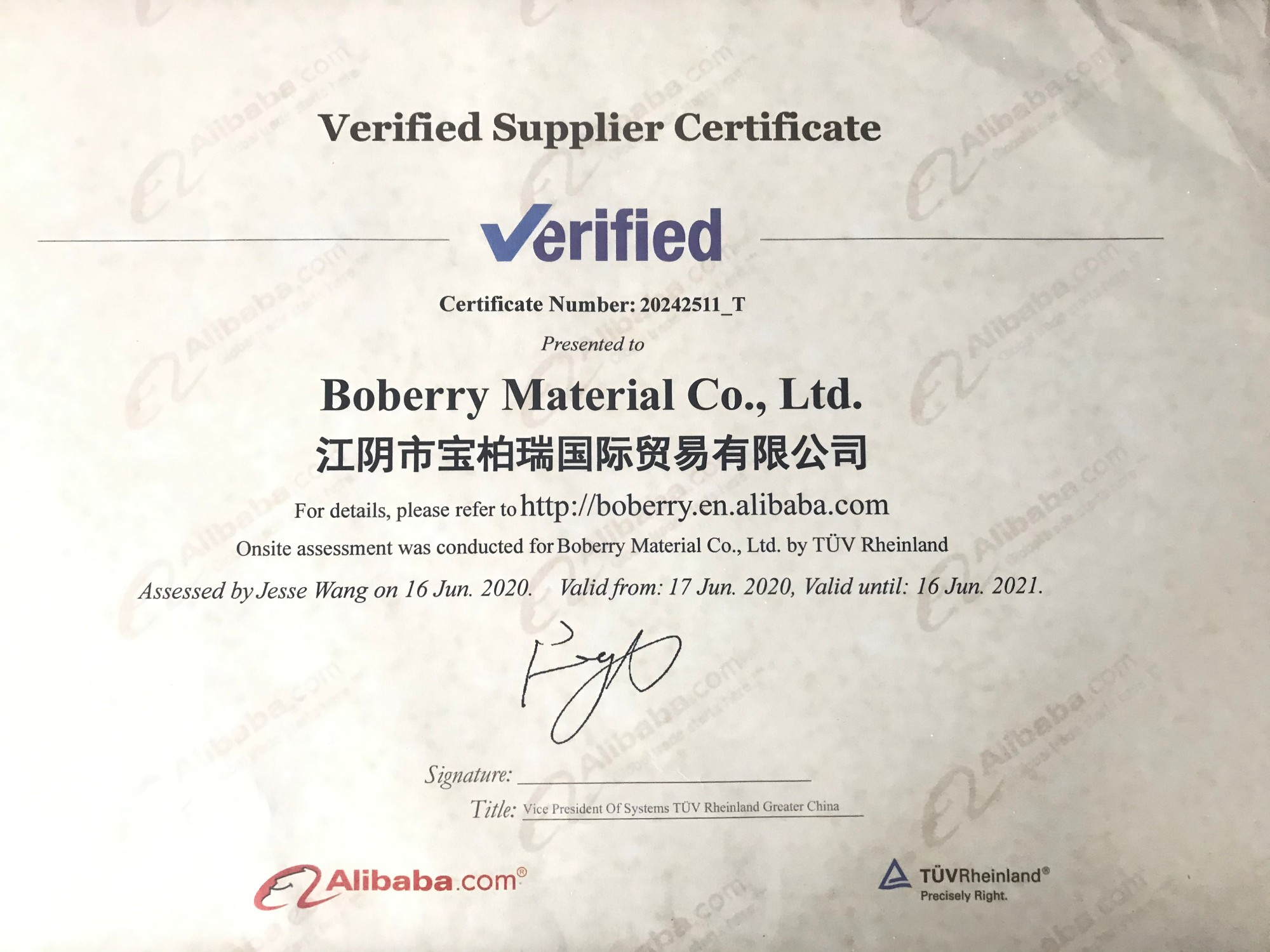 Verified supplier certificate 1