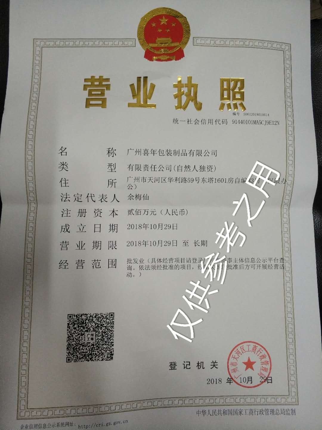 Happy Packaging Business License