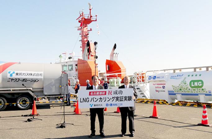 Puerto de Nagoya realiza la primera operación de recarga de GNL a buques
