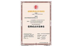 COBO Co., Ltd. won the honorary title of