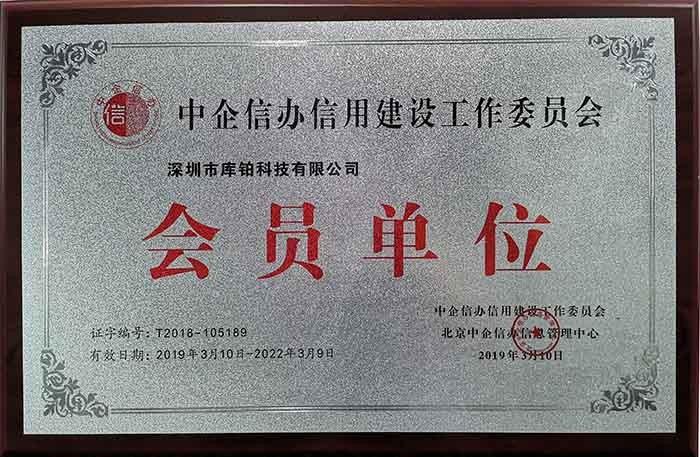 Member unit of China Enterprise Credit Office