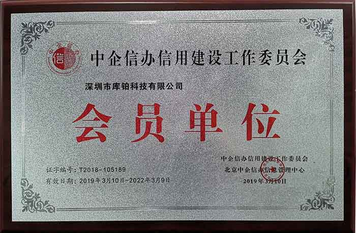 superinks-Member unit of China Enterprise Credit Office.jpg