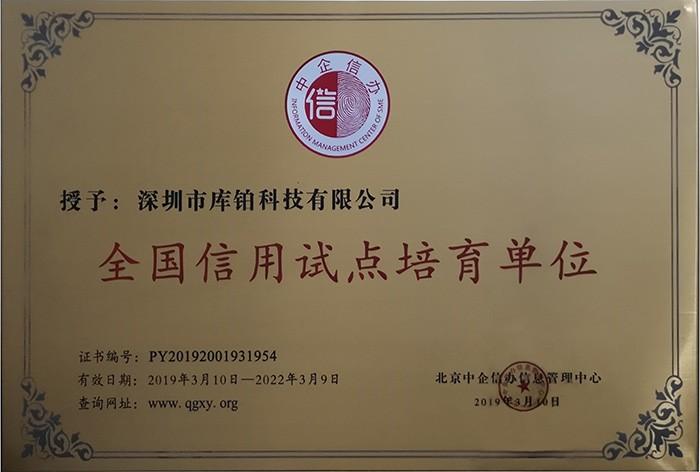 China Enterprise Credit Management National Credit Pilot Cultivation Unit
