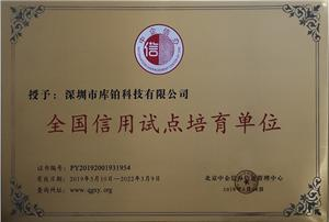 China Enterprise Credit Management National Credit Pilot Cultivation Unit