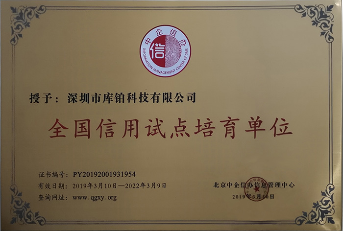 superinks-China Enterprise Credit Management National Credit Pilot Cultivation Unit.jpg