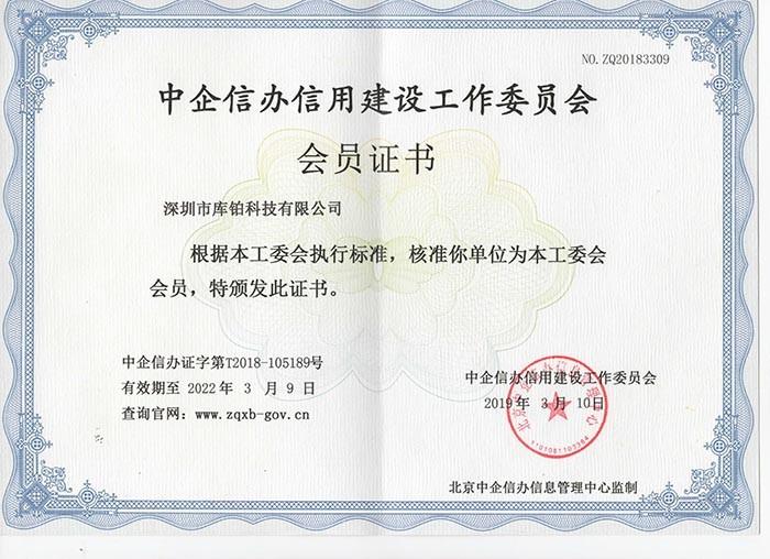 Member of China Enterprise Credit Office